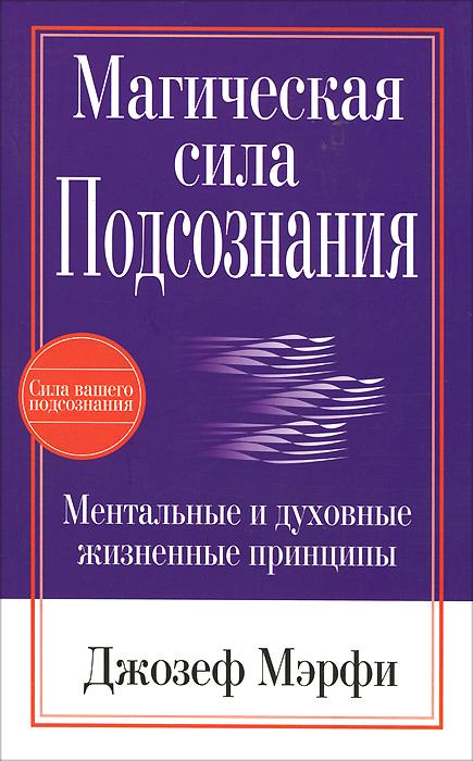 читать книгу джозефа мерфи сила вашего подсознания