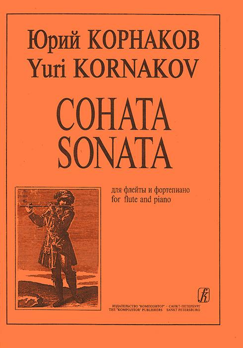 Ю. Корнаков. Соната для флейты и фортепиано