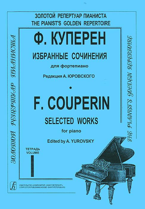 Ф. Куперен. Избранные сочинения для фортепьяно. Тетрадь 1