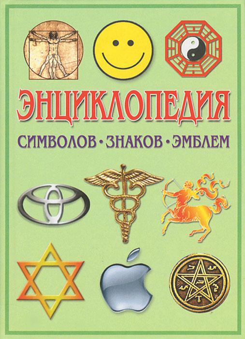 Энциклопедия символов, знаков, эмблем ( 978-59567-0400-4 )