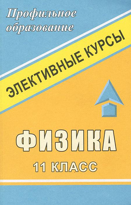 Физика. 11 класс. Элективные курсы ( 5-7057-0987-0 )