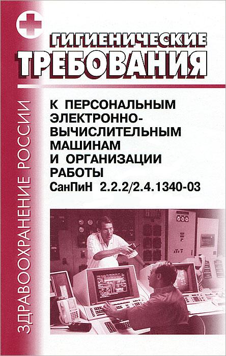 Гигиенические требования к персональным электронно-вычислительным машинам и организации работы (СанПин 2.2.2/2.4.1340-03)