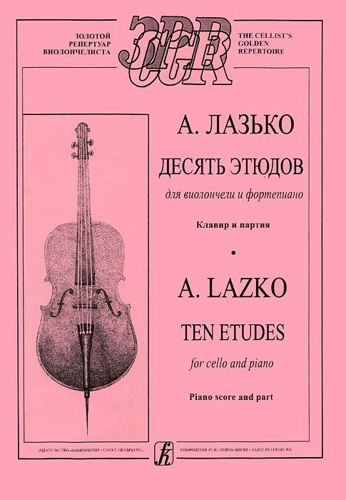 А. Лазько. Десять этюдов для начинающих для виолончели и фортепиано. Клавир и партия