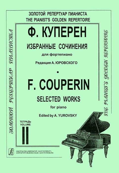 Ф. Куперен. Избранные сочинения для фортепиано. Тетрадь 2