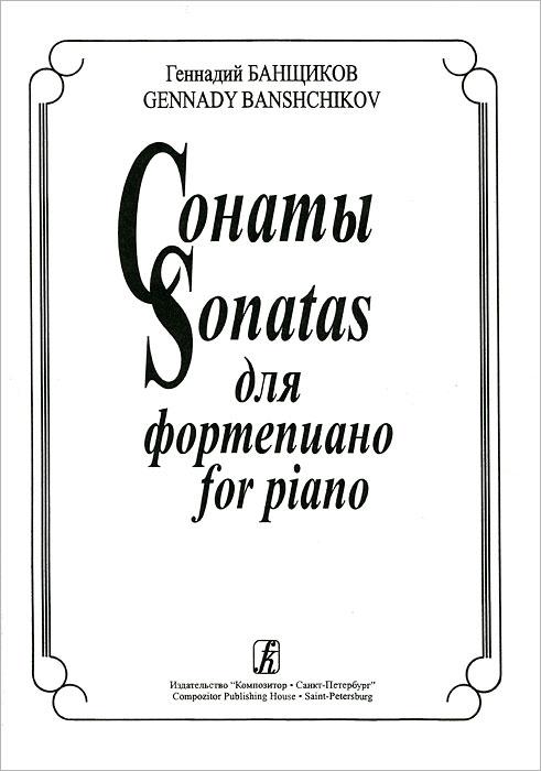 Геннадий Банщиков. Сонаты для фортепиано