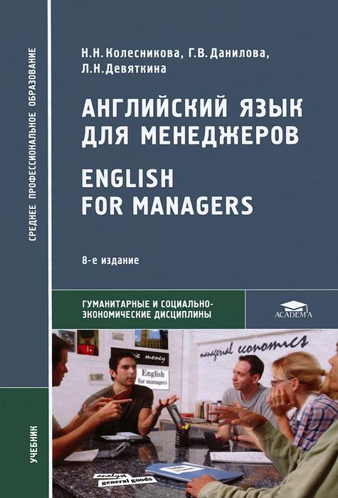 Английский язык для менеджеров / English for Managers