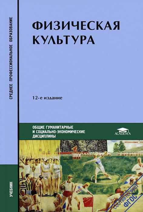 Физическая культура. Н. В. Решетников, Ю. Л. Кислицын, Р. Л. Палтиевич, Г. И. Погадаев