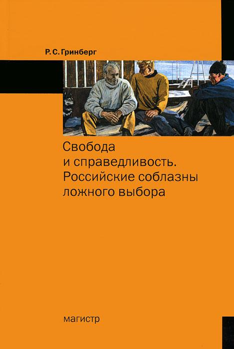 Свобода и справедливость. Российские соблазны ложного выбора12296407Работа посвящена актуальным проблемам общественно-экономического развития. Это кризисные явления и тренды в глобальной экономике, особенности и уроки российской системной трансформации, качество экономической политики, преодоление монополизма в хозяйственной и политической жизни страны, диверсификация структуры отечественной экономики, совершенствование ее институтов, расслоение населения по доходам и имущественное неравенство, судьбы интеграционных проектов на постсоветском пространстве и место России в глобальной экономике. Книгу отличает наличие собственной теоретической концепции и конкретных предложений по изменению экономической политики.