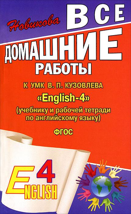 Все домашние работы к УМК В. П. Кузовлева