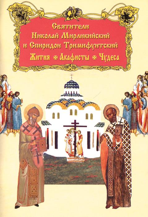 Святители Николай Мирликийский и Спиридон Тримифунтский ( 5-7429-05-89 )