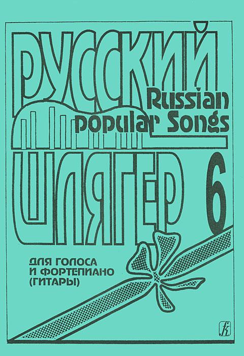 Русский шлягер. Для голоса и фортепиано (гитары). Выпуск 6