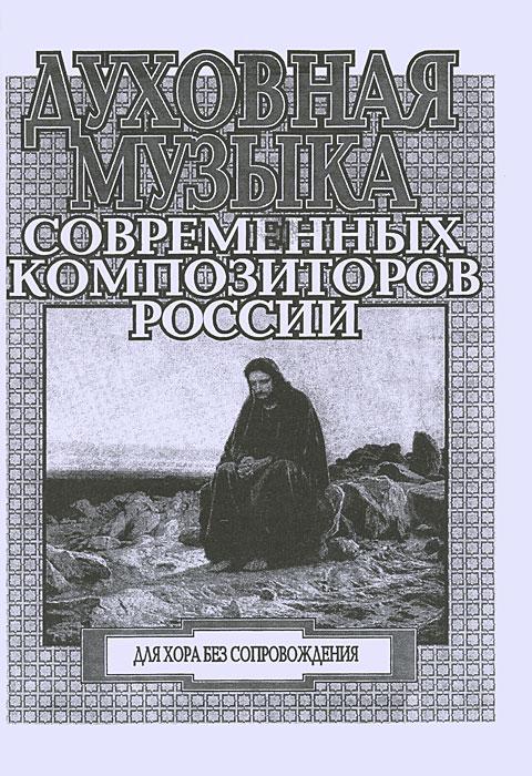 Духовная музыка современных композиторов России. Для хора без сопровождения