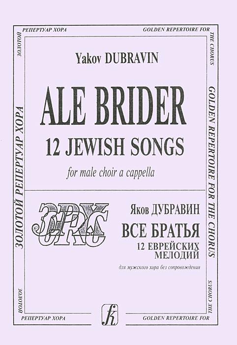 Яков Дубравин. Все братья. 12 еврейских мелодий для мужского хора без сопровождения