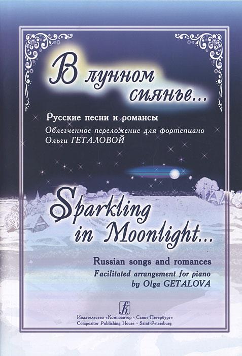 В лунном сиянье. Русские песни и романсы. Облегченное переложение для фортепиано Ольги Геталовой