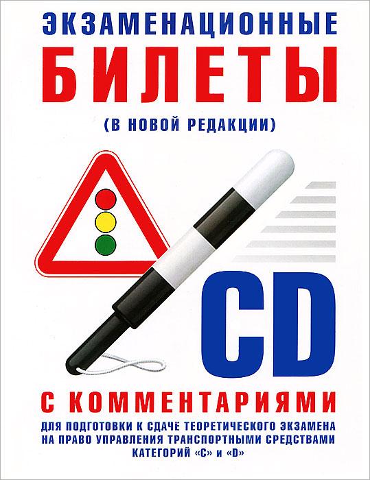 Экзаменационные билеты для подготовке к сдаче теоретического экзамена на право управления транспортными средствами категорий