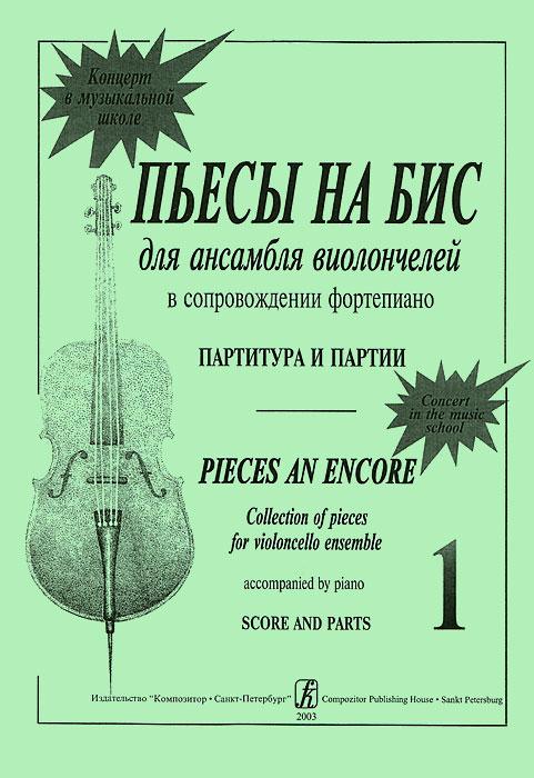 Пьесы на бис для ансамбля виолончелей в сопровождении фортепиано. Партитура и партии. Тетрадь 1