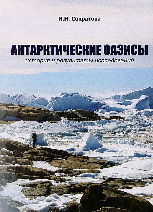 Антарктические оазисы. История и результаты исследований