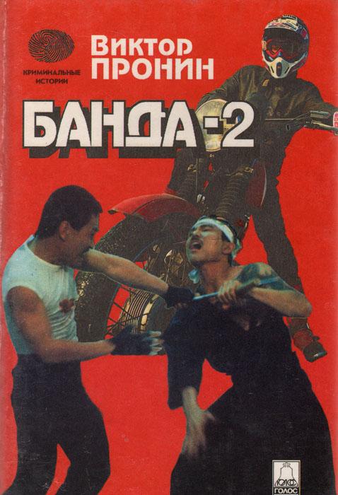 Банда-2