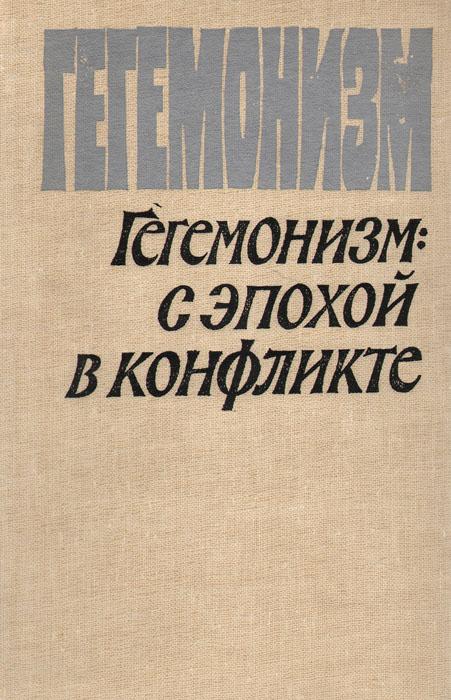 Гегемонизм: с эпохой в конфликте