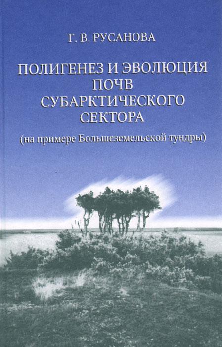 Полигенез и эволюция почв Субарктического сектора (на примере Большеземельской тундры)