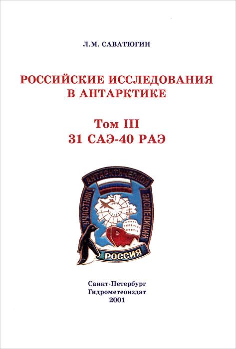 Российские исследования в Антарктике. Том 2. 31 САЭ-40 РАЭ