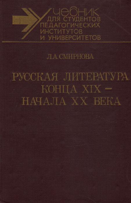 Книга Русская литература конца XIX - начала XX века