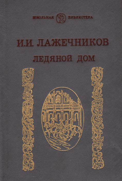 Книга Ледяной дом
