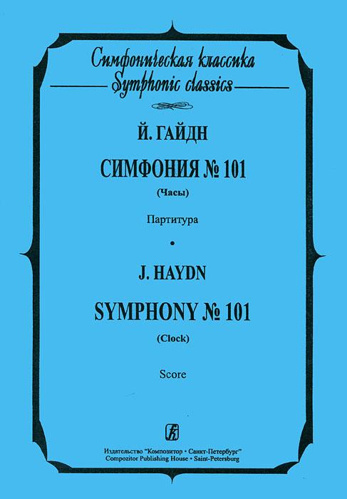 Й. Гайдн. Симфония №101 (Часы). Партитура