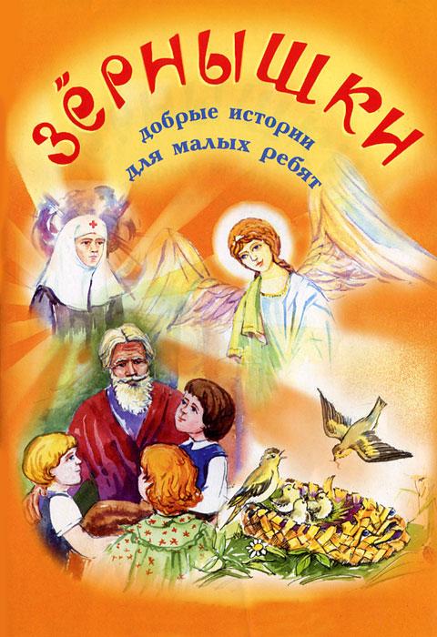 Зернышки. Выпуск 1 ( 978-5-903138-60-9 )