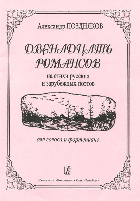 Александр Поздняков. 12 романсов на стихи русских и зарубежных поэтов для голоса и фортепиано