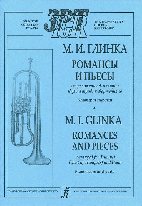 М. И. Глинка. Романсы и пьесы в переложении для трубы (дуэта труб) и фортепиано. Клавир и партия