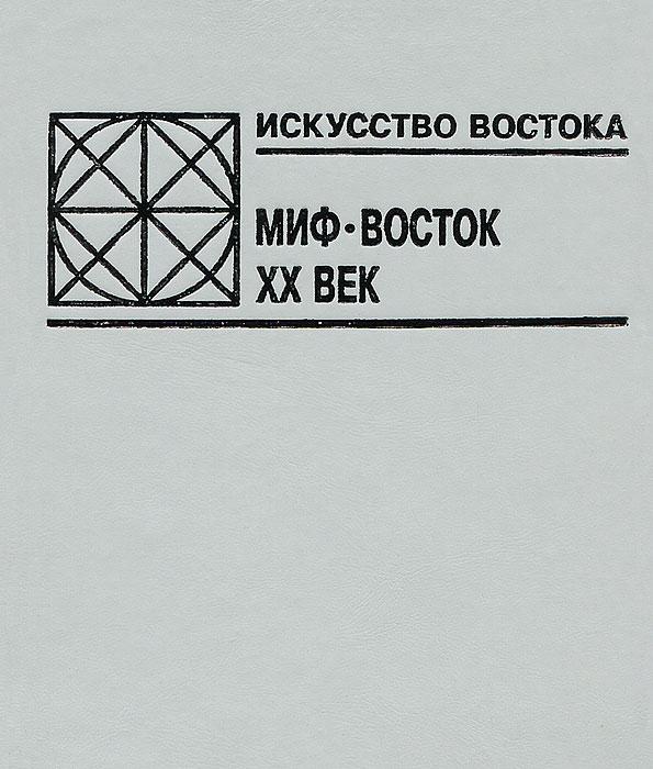 Искусство Востока. Миф. Восток. XX век