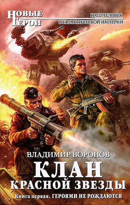 Клан Красной Звезды. Книга 1. Героями не рождаются