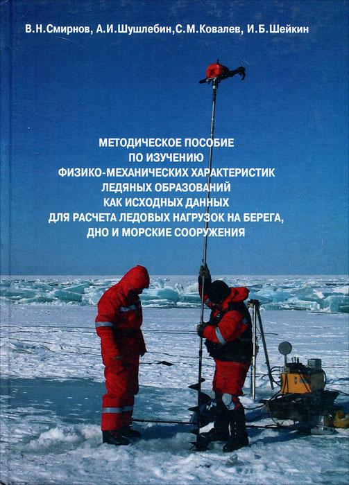 Методическое пособие по изучению физико-механических характеристик ледяных образований как исходных данных для расчета ледовых нагрузок на берега, дно и морские сооружения