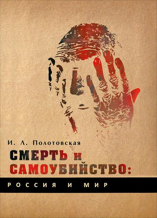 Смерть и самоубийство: Россия и мир