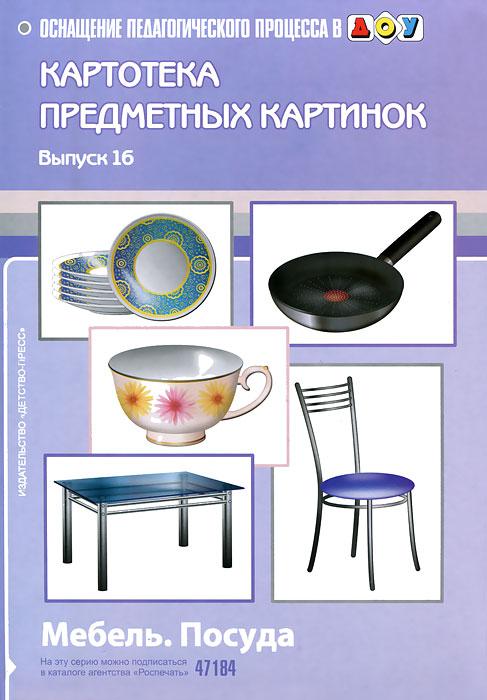мебель посуда картинки