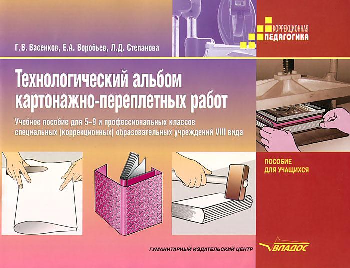 Технологический альбом картонажно-переплетных работ. 5-9 класс ( 5-6910-1529-Х )