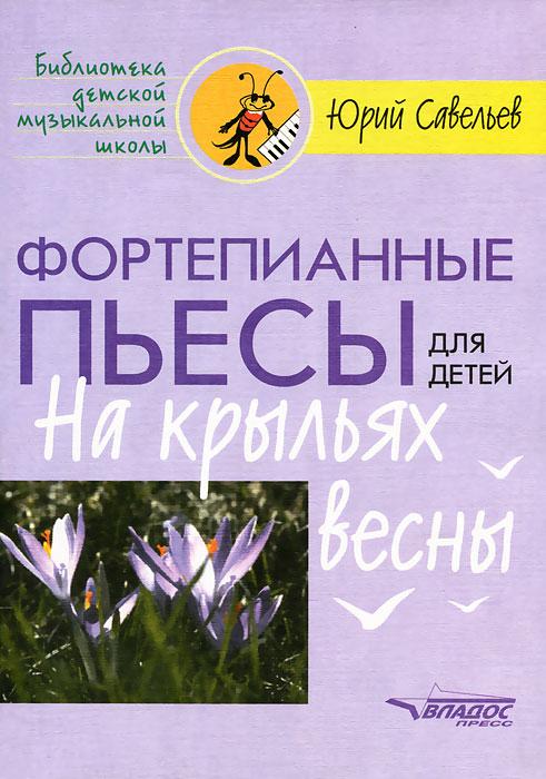 Фортепианные пьесы для детей. На крыльях весны ( 5-3050-0124-2 )