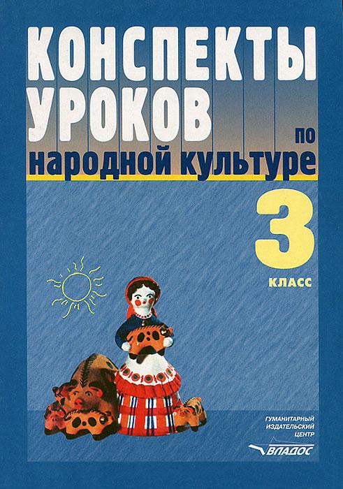 Конспекты уроков по народной культуре. 3 класс ( 978-5-691-01676-9 )