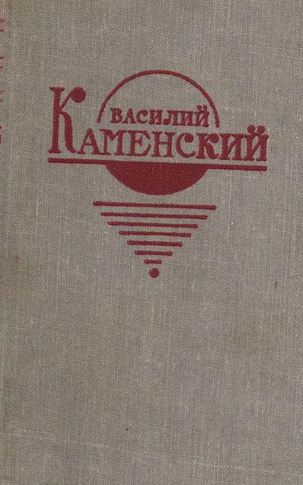 Василий Каменский. Стихи. Поэмы
