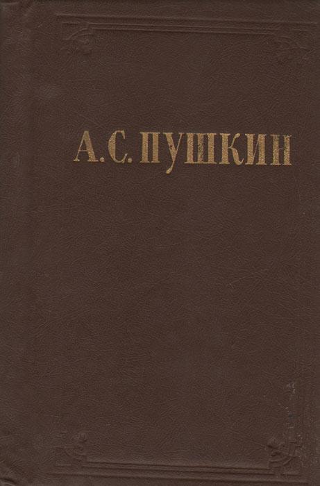 А. С. Пушкин. Стихотворения