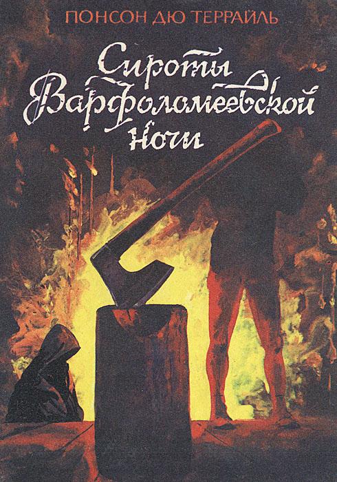 Сироты Варфоломеевской ночи. Вторая молодость Генриха IV