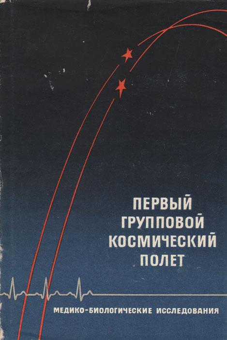 Первый групповой космический полет