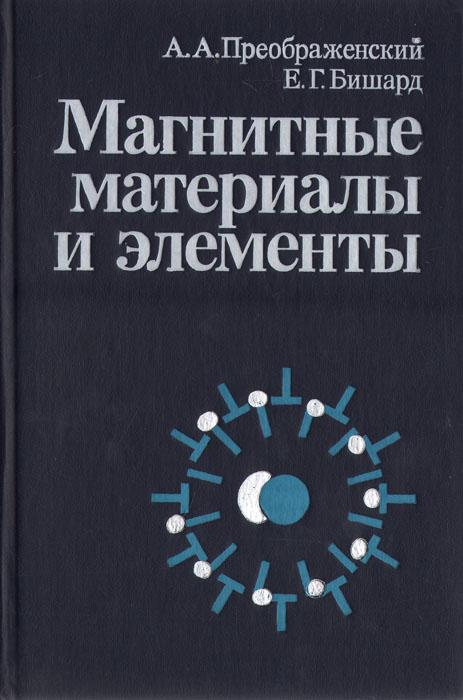 Магнитные материалы и элементы