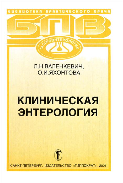 Клиническая энтерология ( 5-8232-0231-8 )