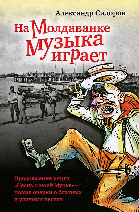 На Молдаванке музыка играет