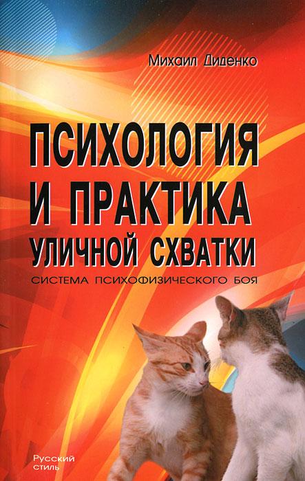 Психология и практика уличной схватки. Система психофизического боя ( 5-98857-250-2 )