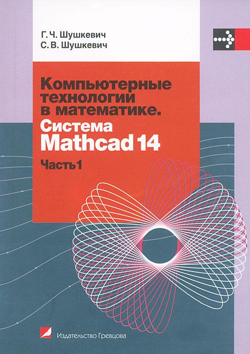 Компьютерные технологии в математике. Система Mathcad 14. В 2 частях. Часть 1 ( 978-985-6826-81-1, 978-985-6826-86-6 )