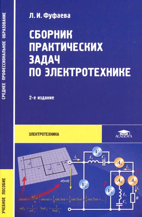 Сборник практических задач по электротехнике
