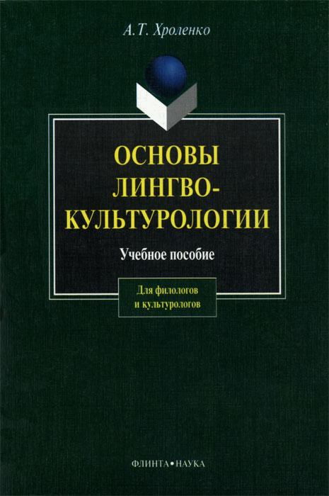 Основы лингвокультурологии ( 978-5-89349-681-9, 978-5-02-033116-7 )